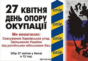 Protest rally against Black Sea Fleet will be held in Kiev