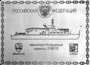 Zvezdochka Shipyard Keel-Laid Arms Support Ship Akademik Kovalev