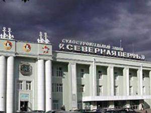 Severnaya Verf Shipyard Obtained Government Guarantees