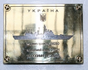 Ukraine laid down first corvette