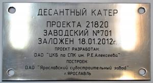 Project 21820 Landing Boat Laid Down in Yaroslavl