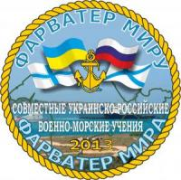 Russia, Ukraine to Hold Fairway of Peace Exercise in July 2013
